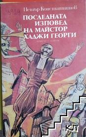 Последната изповед на майстор Хаджи Георги