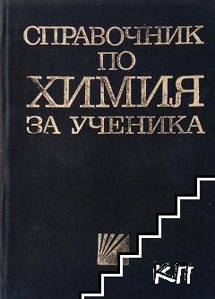 Справочник по химия за ученика