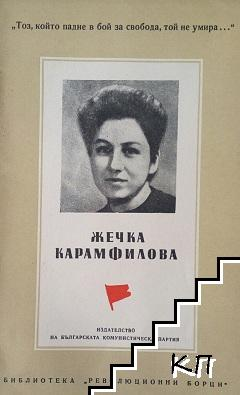 Жечка Карамфилова