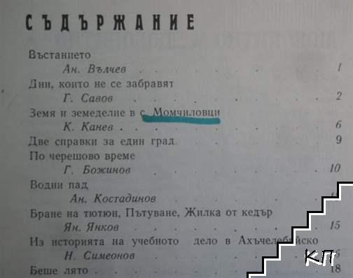Родопи. Бр. 9 / 1973