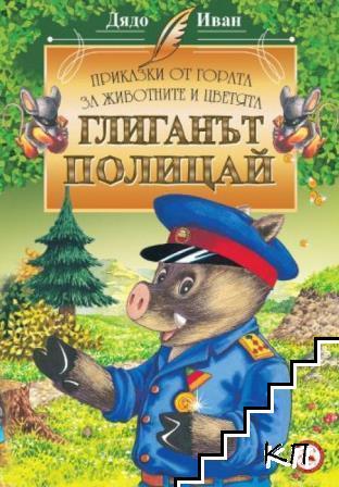 Приказки от гората за животните и цветята: Глиганът полицай