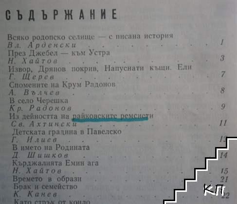Родопи. Бр. 11 / 1973