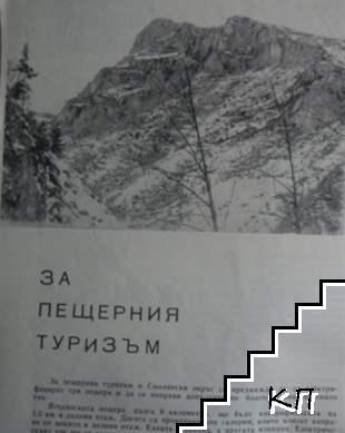 Родопи. Бр. 6-11 / 1973