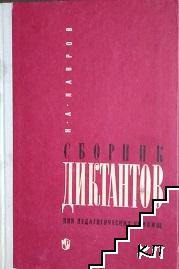 Сборник диктантов для школьных педагогических училищ