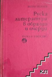 Руска литература в образи и очерци