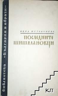 Последните Шишмановци