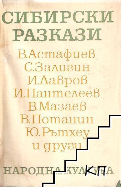 Сибирски разкази