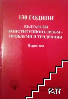 130 години български конституционализъм - проблеми и тенденции. Том 1-2