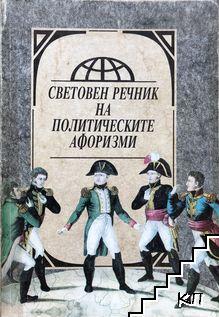 Световен речник на политическите афоризми