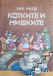 Котките и мишките