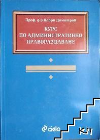 Курс по административно правораздаване