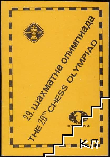 29. шахматна олимпиада