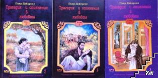 Трагедия и опиянение в любовта. Книга 1-3