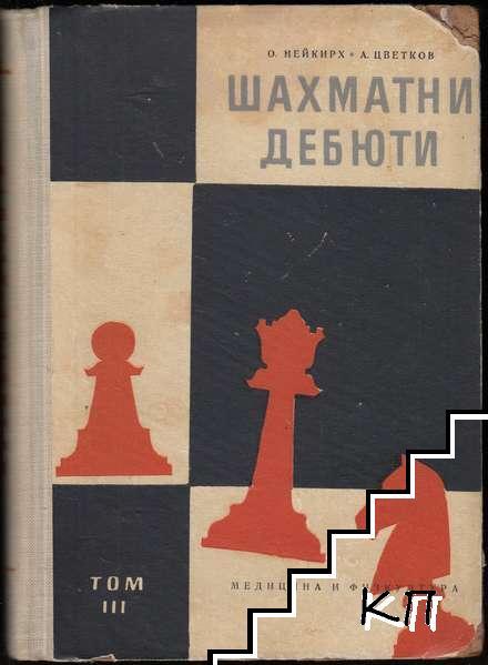 Шахматни дебюти. Част 3