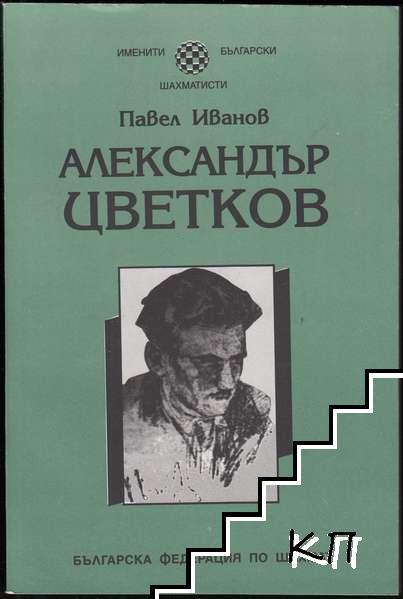 Александър Цветков