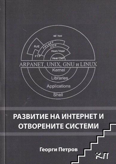 Развитие на Интернет и отворените системи. Част 1