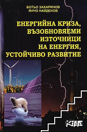 Енергийна криза, възобновяеми източници на енергия, устойчиво развитие