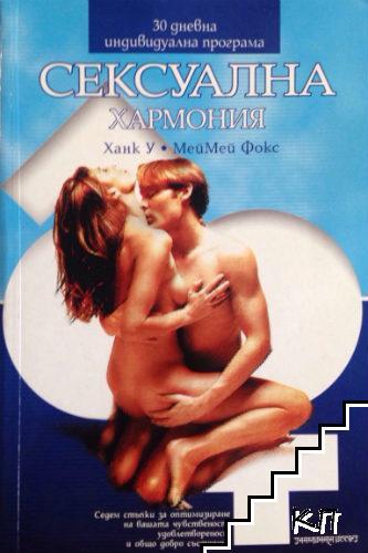 Сексуална хармония