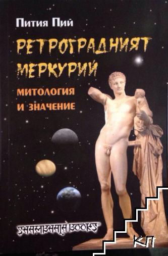 Ретроградният Меркурий