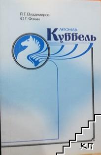 Леонид Куббель