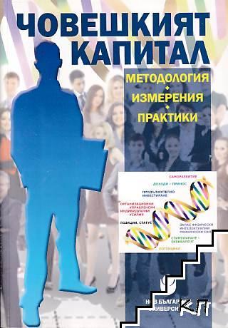 Човешкият капитал - методология, измерения, практики