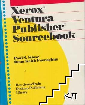 Xerox Ventura Publisher Sourcebook