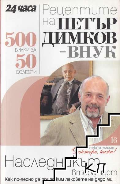 Рецептите на Петър Димков-внук. Книга 16: Наследникът. Как по-лесно да приложим лековете на дядо ми. Част 2