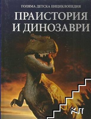 Голяма детска енциклопедия. Том 11: Праистория и динозаври