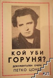 Защо убихте легендарния партизанин Горуня?