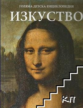 Голяма детска енциклопедия. Том 14: Изкуство