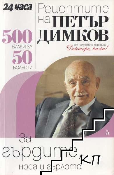 Докторе, кажи! Книга 5: Рецептите на Петър Димков за гърдите, носа и гърлото