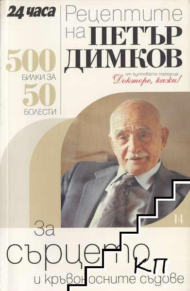 Докторе, кажи! Книга 14: Рецептите на Петър Димков за сърцето и кръвоносните съдове