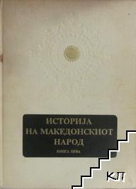 Историjа на македонскиот народ. Книга 1