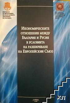 Икономическите отношения между България и Русия в условията на разширяване на Европейския съюз
