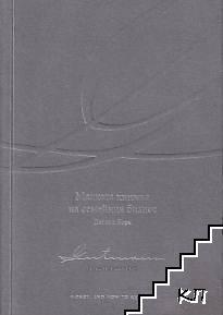Малката книжка на семейния бизнес