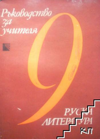 Ръководство за учителя 9. клас - Руска литература