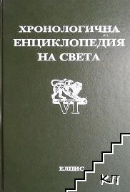 Хронологична енциклопедия на света в шест тома. Том 6