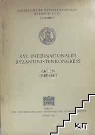 XVI. internationaler Byzantinistenkongress