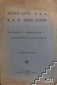 Погледъ върху новата история на България и мястото на българските социалисти