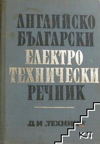 Английско-български електротехнически речник