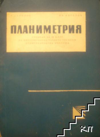Планиметрия за 9. клас