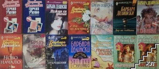 Барбара Делински. Комплект от 26 книги