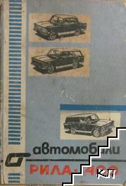 """Автомобили """"Рила""""-1400"""