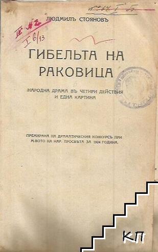 Гибельта на Раковица / Иваница Данчевъ