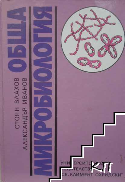 Обща микробиология
