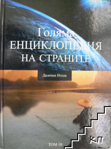 Голяма енциклопедия на страните. Том 10: Далечен Изток