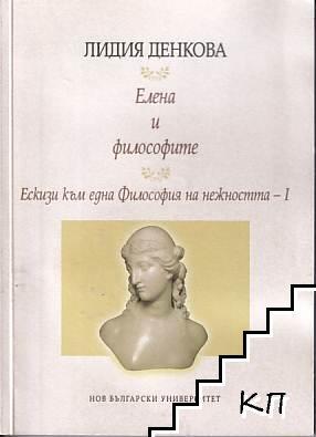 Елена и философите