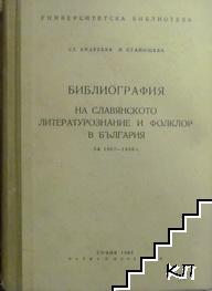 Библиография на славянското литературознание и фолклор в България за 1957-1960 г.
