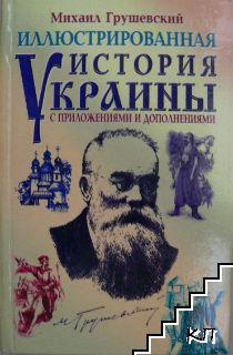 Иллюстрированная история Украины с приложениями и дополнениями