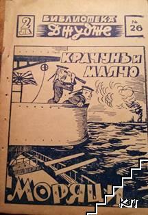 Крачунъ и Малчо моряци